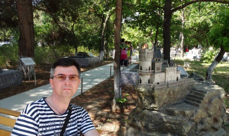 Посещение Парка Миниатюр